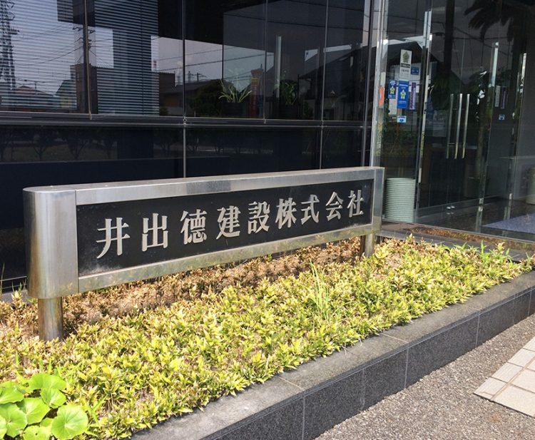 井出徳建設株式会社